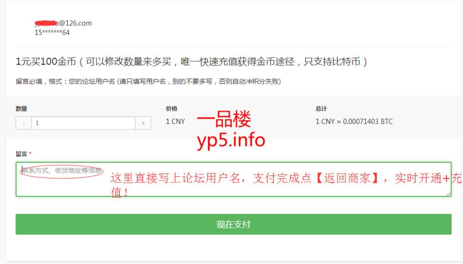 【-】新用户:赞助获得VIP教程说明(支持比特币) imgid: 36624