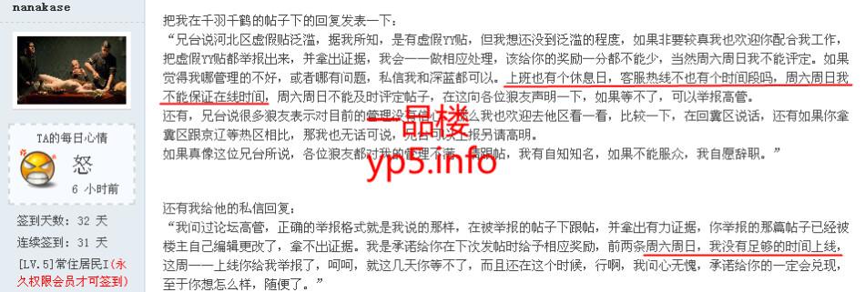 申诉:河北区将军nanakase,隐瞒事实,攻击本人 imgid: 46572